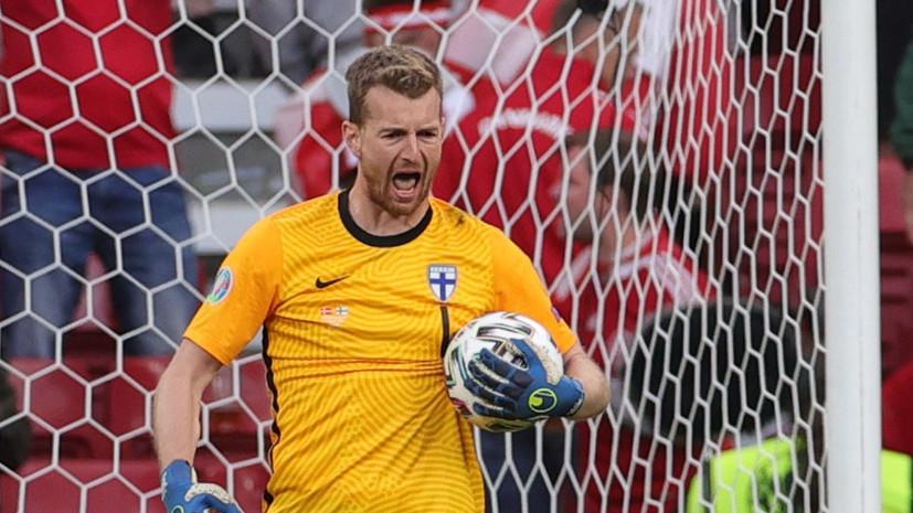 Вратарь сборной Финляндии: нам нужно набрать одно очко для выхода в плей-офф Евро-2020
