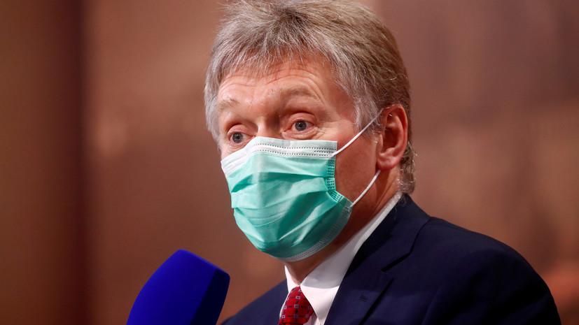 Песков: речи об обязательной вакцинации от коронавируса в России не идёт