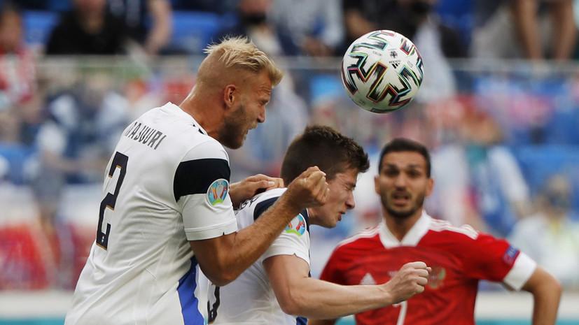 Сборная России обыгрывает Финляндию после первого тайма матча Евро-2020