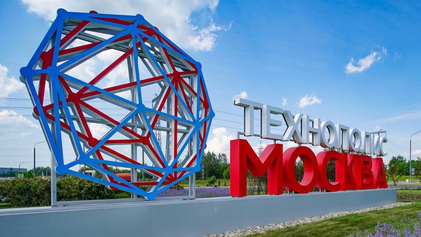 Резиденты технополиса «Москва» увеличили выпуск продукции на 23% в 2020 году