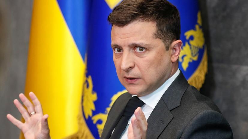 Реакция Зеленского на переговоры в Женеве