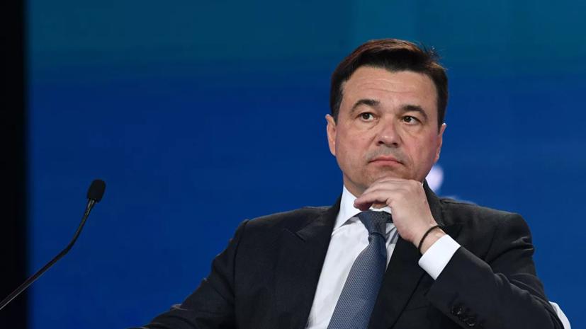 Воробьёв прокомментировал ситуацию с вакцинацией в регионе