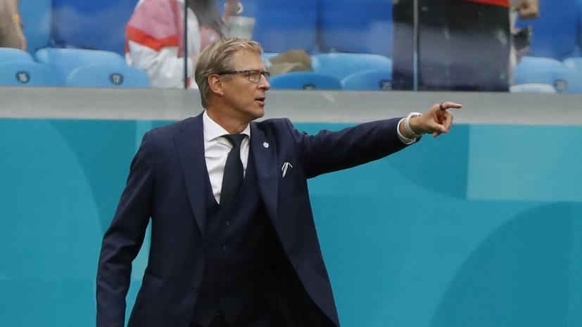 Тренер сборной Финляндии: мы хотели играть на победу, но у нас не получилось