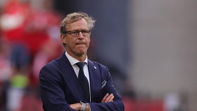 Тренер сборной Финляндии рассказал, удивила ли его команда России в матче Евро-2020