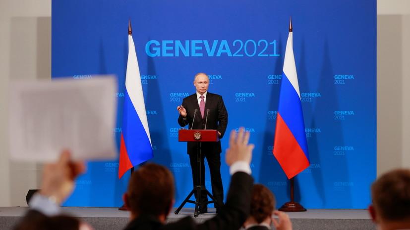 Путин заявил об отсутствии иллюзий после встречи с Байденом