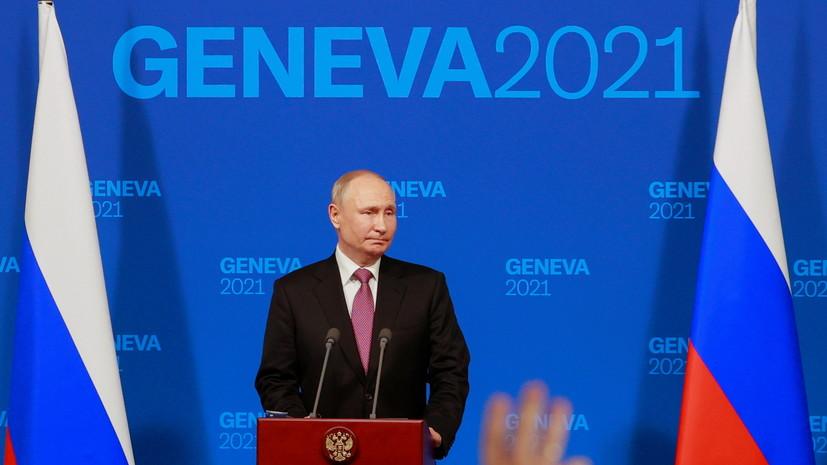 Путин заявил об отсутствии давления на встрече с Байденом в Женеве