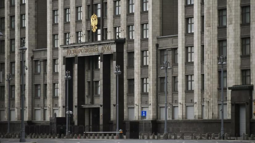 В Госдуме прокомментировали ситуацию с послами России и США