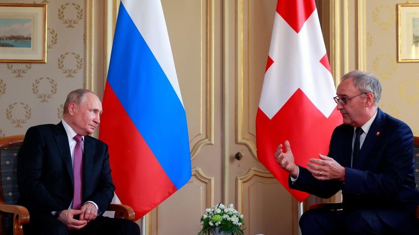 Путин встретился с президентом Швейцарии