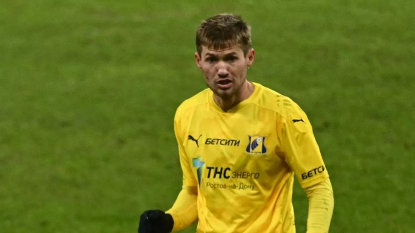 СМИ: ФИФА отстранила футболиста «Ростова» на шесть месяцев за допинг