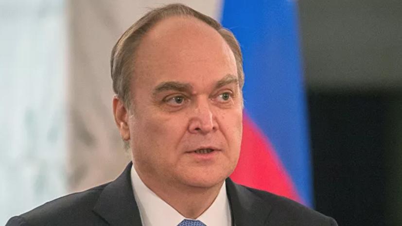 В МИД назвали возможные сроки возвращения посла России в США