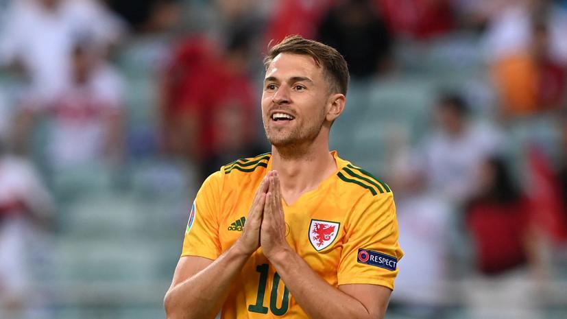 Сборная Уэльса обыграла команду Турции на Евро-2020