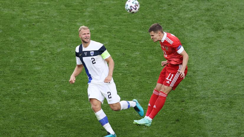 Капитан сборной Финляндии высказался о поражении от России на Евро-2020