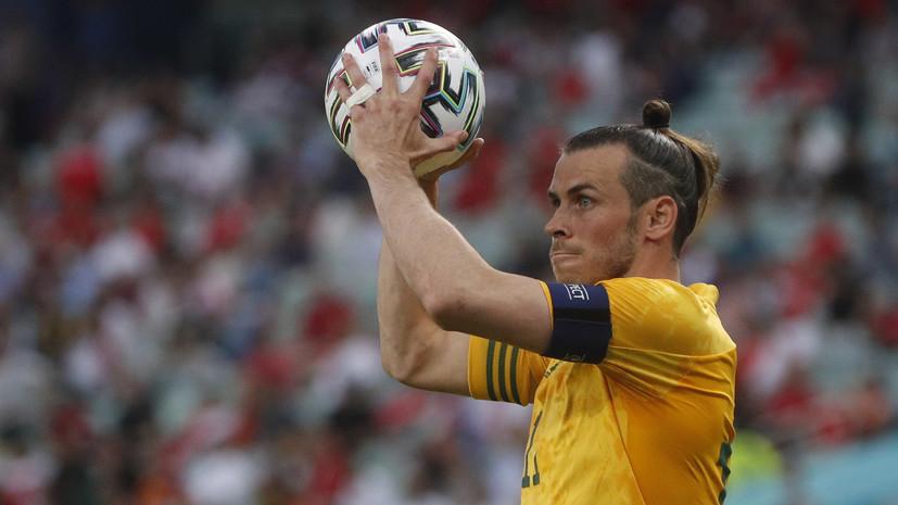 Бэйл признан лучшим игроком матча Евро-2020 Турция — Уэльс