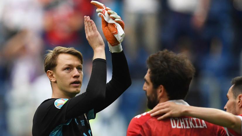 Отец Сафонова отреагировал на игру сына в матче с Финляндией на Евро-2020