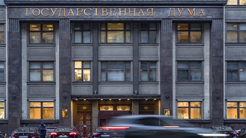 В Госдуме ответили на заявление Байдена о холодной войне