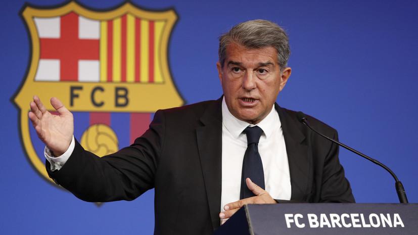 Лапорта заявил, что «Барселона» намерена обмениваться футболистами с другими клубами