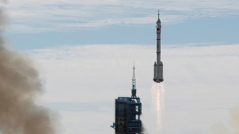 Китай запустил космический корабль к строящейся орбитальной станции