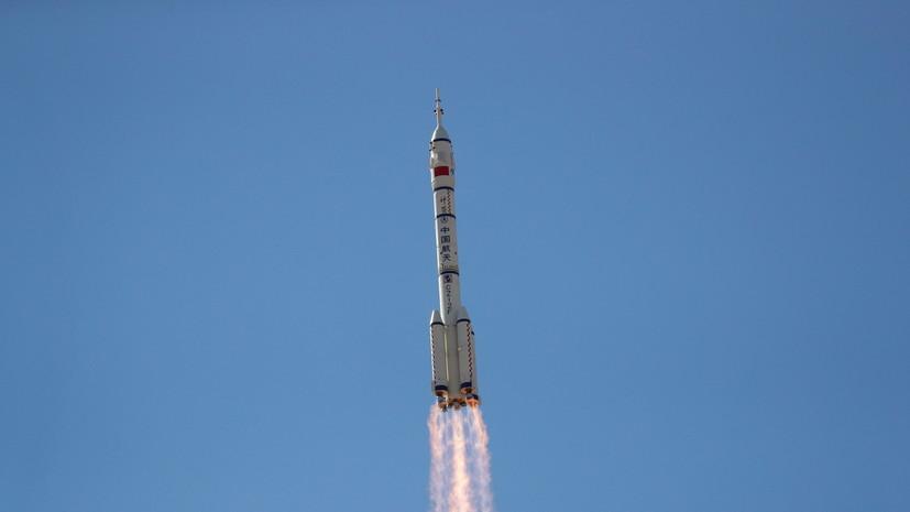 В Китае сообщили об успешном выводе своего космического корабля на орбиту