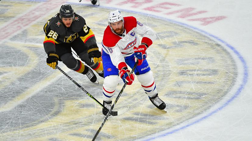«Монреаль» победил «Вегас» и сравнял счёт в серии плей-офф НХЛ