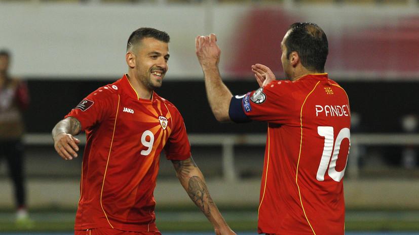 Трайковски: Македония будет сражаться за выход из группы