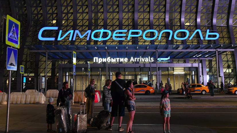 В аэропорту Симферополя самолёт выкатился за ВПП