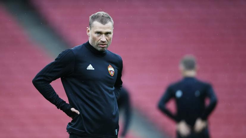 В ЦСКА объяснили назначение Алексея Березуцкого исполняющим обязанности главного тренера