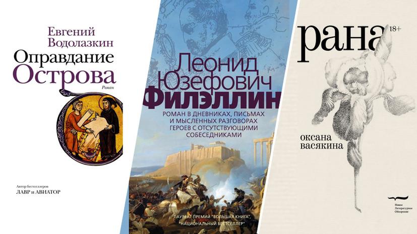 О сути времени и природе добра и зла: названы финалисты премии «Большая книга»