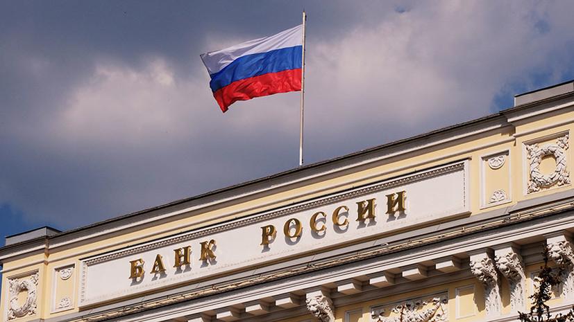 В ЦБ назвали объём международных резервов России