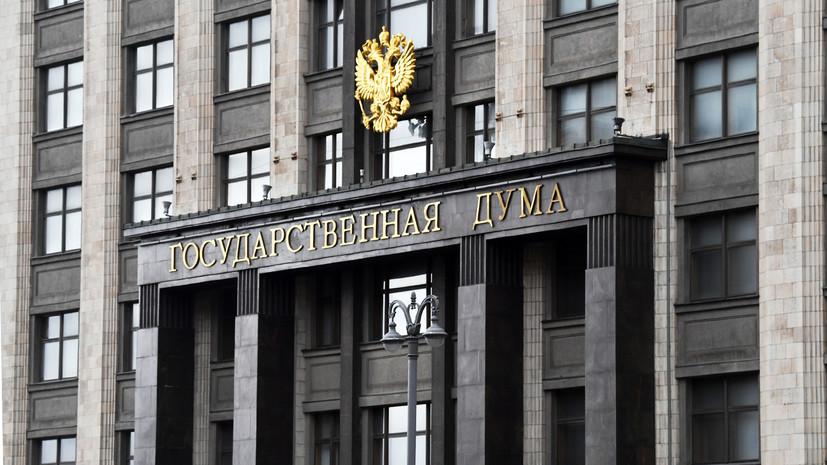 «Устранить правовой пробел»: Госдума обязала СМИ указывать на запрещённый статус террористических организаций