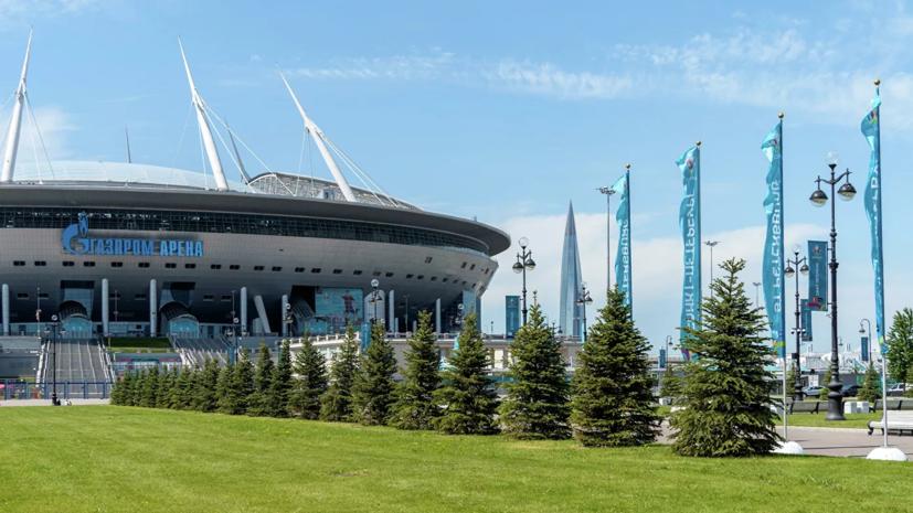 «Газпром Арена» будет готова проводить матчи в безопасных условиях при любой обстановке