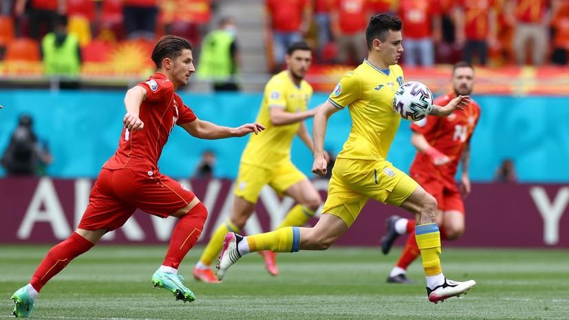 Украина одержала победу над Северной Македонией на Евро-2020