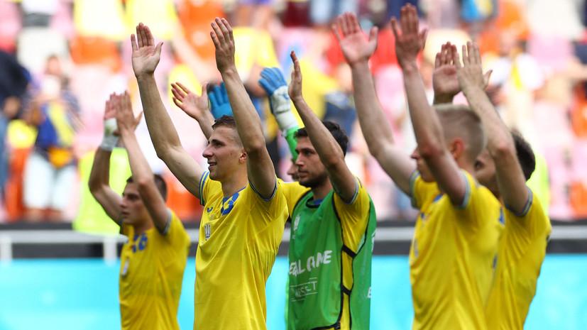 Первая победа соседей: Украина обыграла Северную Македонию на Евро-2020