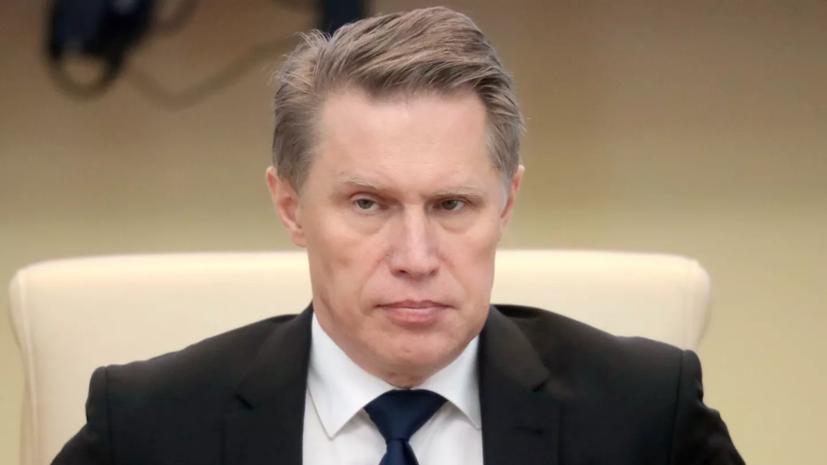 Мурашко заявил о росте числа заболеваний COVID-19 в России на 30% за неделю