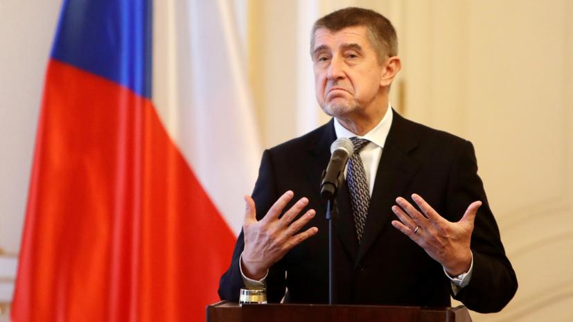 Эксперт прокомментировал заявление Бабиша об отношениях Чехии и России