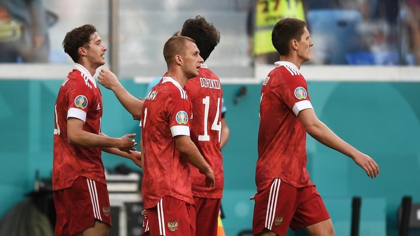 Победа над Данией или успехи Бельгии: что нужно сборной России для выхода из группы на Евро-2020