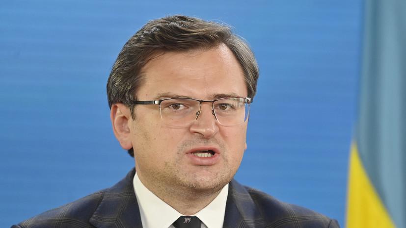 Кулеба назвал основную тему предстоящих переговоров Зеленского и Байдена
