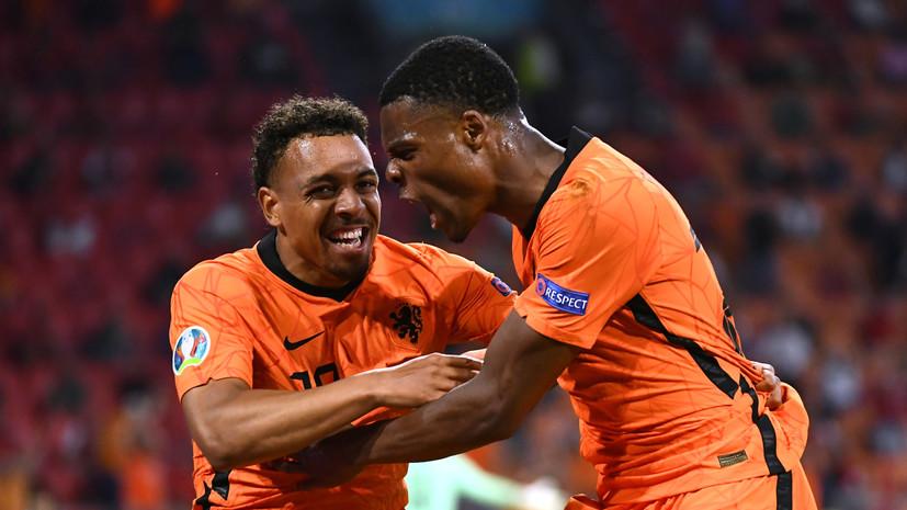 Вслед за Италией и Бельгией: Нидерланды обыграли Австрию и вышли в плей-офф Евро-2020