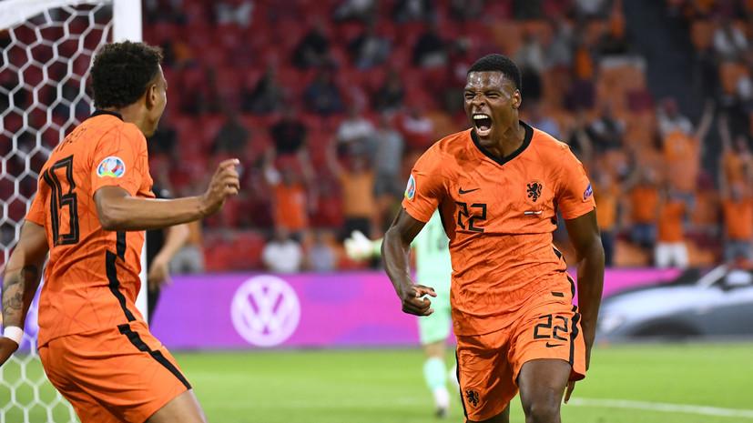 Дюмфрис признан лучшим игроком матча Евро-2020 Нидерланды — Австрия