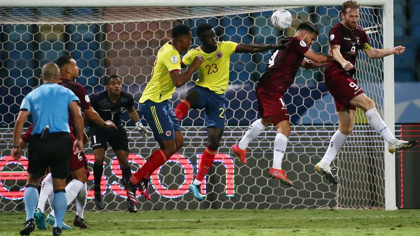 Колумбия и Венесуэла сыграли вничью в Кубке Америки