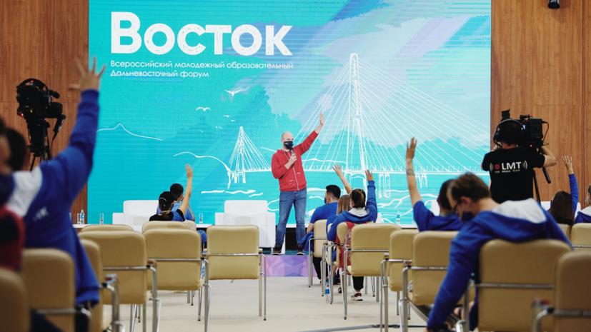 Молодёжный форум «Восток» пройдёт в июле на острове Русский