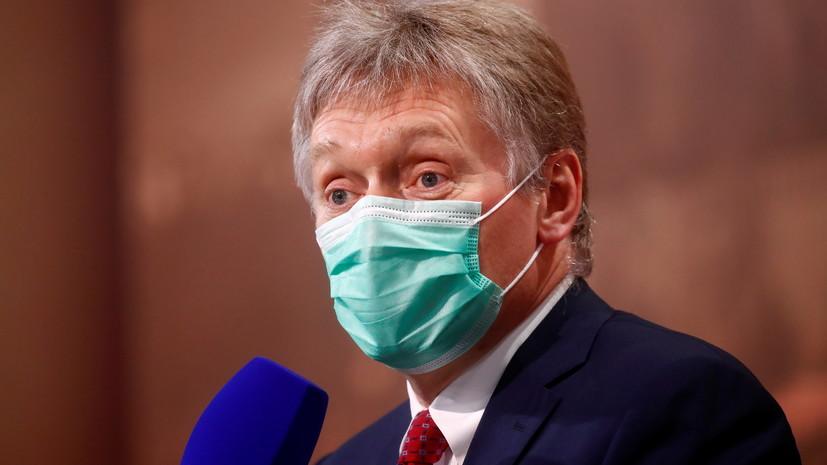 В Кремле назвали причины роста заболеваемости коронавирусом в России