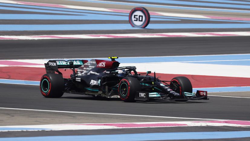 Боттас показал лучшее время в первой практике Гран-при Франции, Мазепин — 18-й