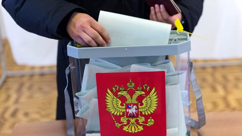Голосование на выборах в Госдуму пройдёт с 17 по 19 сентября