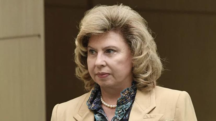 Москалькова планирует направить в МИД список осуждённых в США россиян
