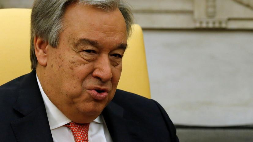 Генассамблея назначила Гутерреша Генсеком ООН на второй срок