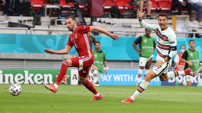 Матч Евро-2020 Венгрия — Португалия посмотрели почти 4 млн человек