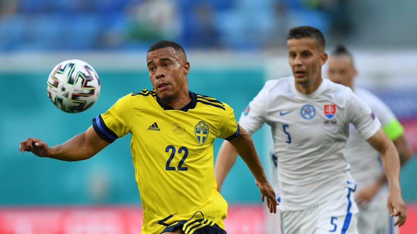 Швеция победила Словакию в матче Евро-2020