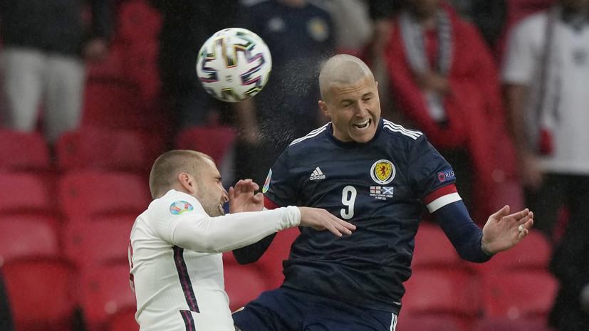 Без голов: Англия сыграла вничью с Шотландией на Евро-2020