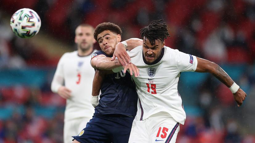 Англия и Шотландия сыграли вничью на Евро-2020