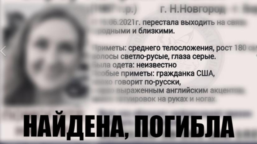 Пропавшую в Нижегородской области американскую студентку обнаружили мёртвой